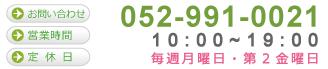 〒462-0819 愛知県名古屋市北区平安2丁目2-6