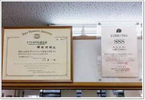 オプトメトリスト認定書の画像