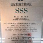 SSS認定眼鏡士登録証の写真