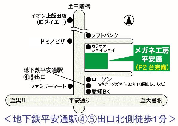 メガネ工房平安通のアクセスマップのイラスト