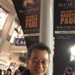 ポール・マッカートニーの写真