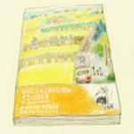 齋正機先生の挿絵