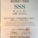 SSS認定眼鏡士の登録証
